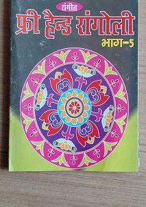 Used Book Free Hand Rangoli - Part 5