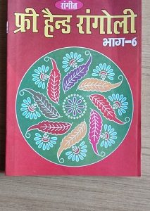 Used Book Free Hand Rangoli - Part 6