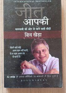 Used Book Jeet Aapki