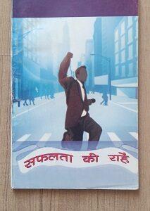 Used Book Safalta Ki Rahen