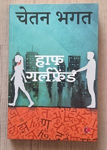 Used Book Half Girlfriend