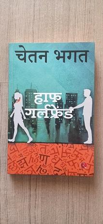 Used Book Half Girlfriend