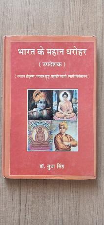 Used Book Bharat Ke Mahaan Dharohar (Updeshak)