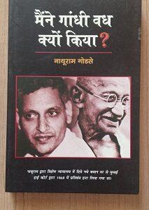 Used Book Maine Gandhi Wadh Kyon Kiya
