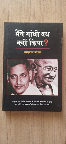 Used Book Maine Gandhi Wadh Kyon Kiya