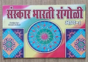 Used book Sanskar Bharti Rangoli - Part 1