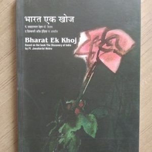 Secondhand book Bharat Ek Khoj
