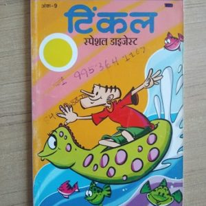 Secondhand book Tinkle Special Digest