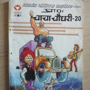 Secondhand book Chacha Chaudhary # 20