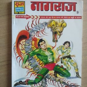 Secondhand book Naagraj # 9