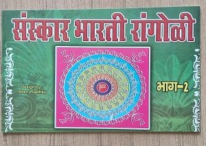Used book Sanskar Bharti Rangoli - Part 2