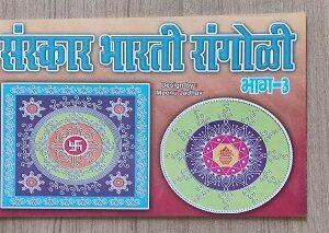 Used book Sanskar Bharti Rangoli - Part 3