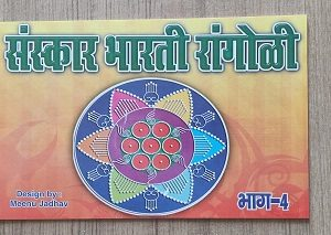 Used book Sanskar Bharti Rangoli - Part 4