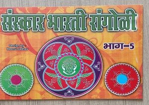Used book Sanskar Bharti Rangoli - Part 5