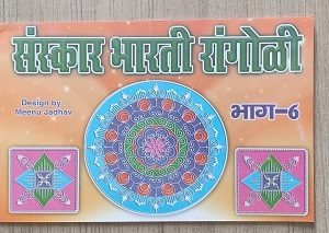Used book Sanskar Bharti Rangoli - Part 6