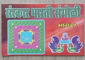 Used book Sanskar Bharti Rangoli - Part 9