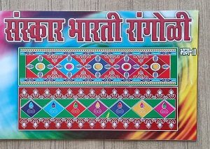 Used book Sanskar Bharti Rangoli - Part 10