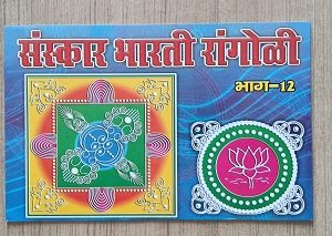 Used book Sanskar Bharti Rangoli - Part 12