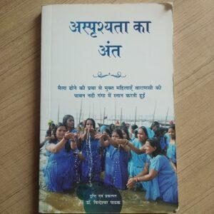 Used Book Asprishyata Ka Ant