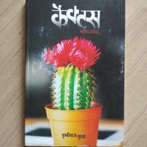 Used book Cactus - Kavita Sangrah