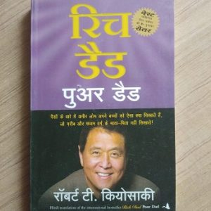 Used book Rich Dad Poor Dad by Robert T. Kiyosaki