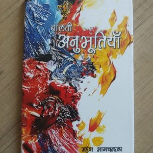 Used book Bolti Anubhutiyan