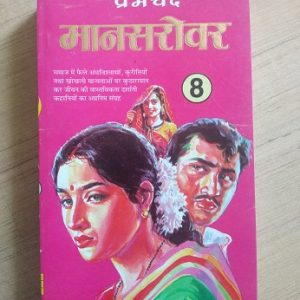 Second Hand Book Maansarovar by Munshi Premchand # 8