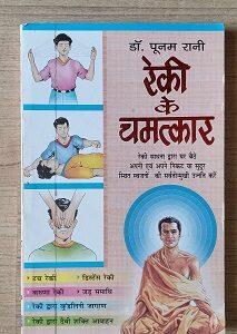 Used Book Raiki Ki Chamatkar