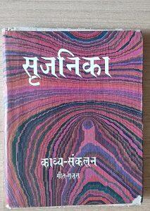 Used Book Srujanika - Kavya Sankalan - Geet - Ghazal