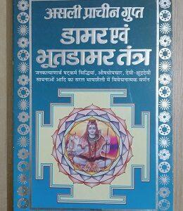 Used Book Daamar Avam BhootDaamar Tantra