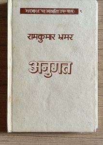 Second hand book Anugat - Rajkumar Bhramar