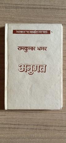 Second hand book Anugat - Rajkumar Bhramar