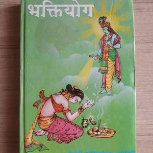 Second Hand Book Bhakti Yog