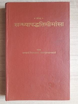Second Hand Book Sandhya Paddhati Meemansa