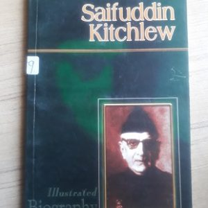Second Hand Book The Luminous Life of Saifuddin Kitchlew