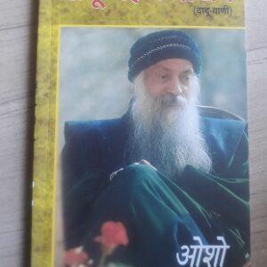 Used Book Daadu Sehje Dekhiye - OSHO