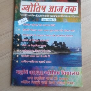 Used Book Jyotish Aaj Tak - July 2004