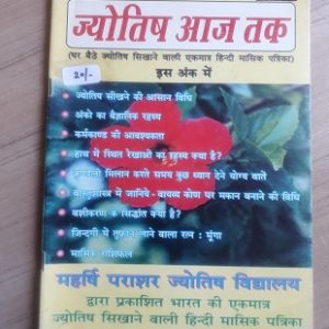 Used Book Jyotish Aaj Tak - March 2003