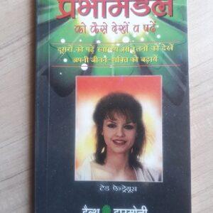 Used Book Prabhamandal Ko Kaise Dekhne V Padhen