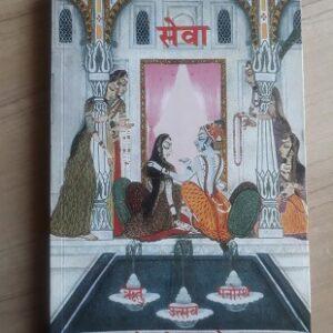 Used Book Sewa