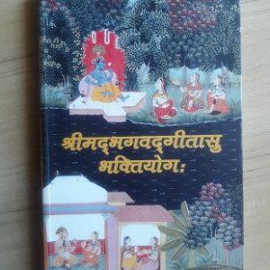 Used Book Srimad Bhagwad Geeta - Bhaktiyog