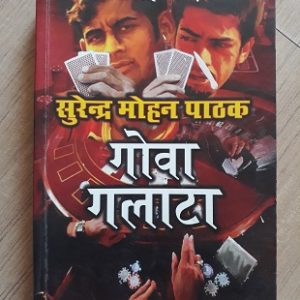 Second Hand Book Goa Galata - Surender Mohan Pathak