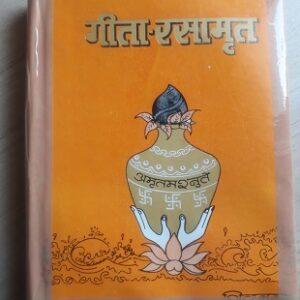 Used Book Geeta Rasasmrit
