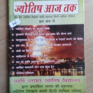 Used Book Jyotish Aaj Tak - November 2003