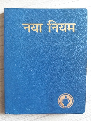 Used Book Naya Niyam - Bible