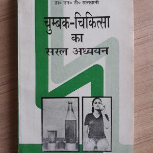 Used Book Chumbkiye Chikitsa Ka Saral Adhyayan