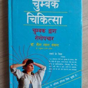 Used Book Chumbak Chikitsa - Chumbak Dwara Rogopchar
