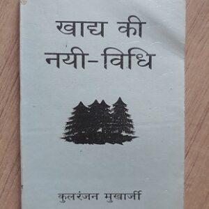 Used Book Khadya Ki Nayi Vidhi - Swasthya Raksha Avam Rog Arogya