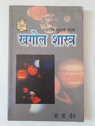 Second hand Book Khagol Shastra - Jyotish Pustak Mala