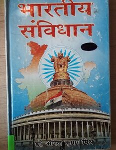 Second hand book Bhartiya Samvidhan # 2